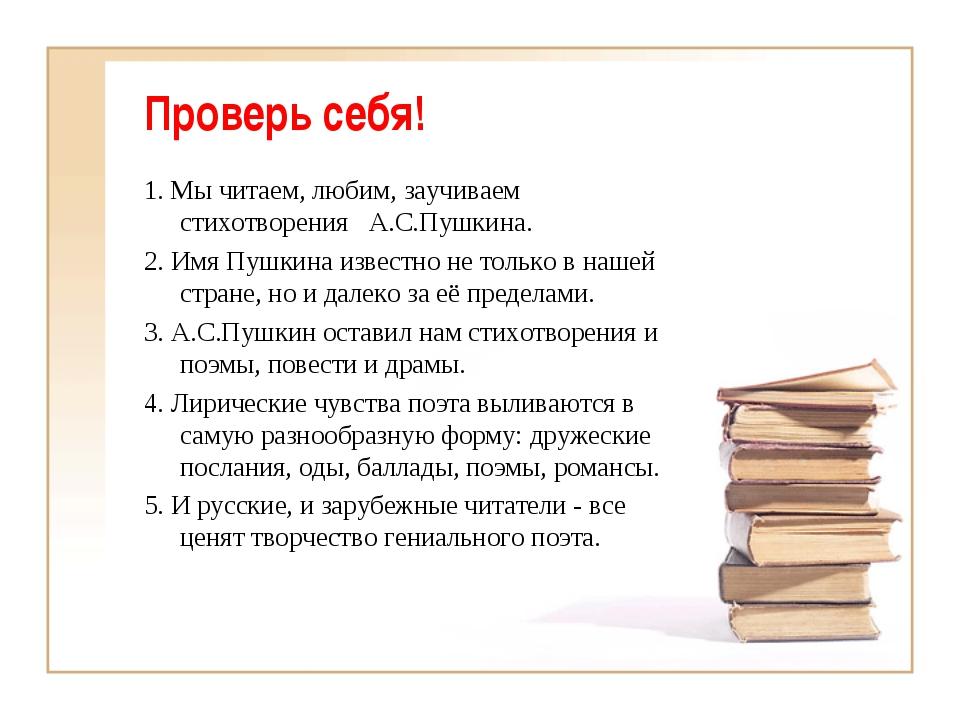 Проверь себя! 1. Мы читаем, любим, заучиваем стихотворения А.С.Пушкина. 2. Им...