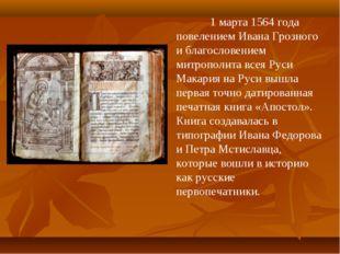 1 марта 1564 года повелением Ивана Грозного и благословением митрополита все