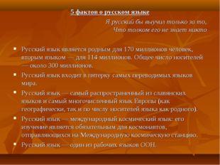 5 фактов о русском языке Я русский бы выучил только за то, Что толком его не