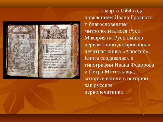 1 марта 1564 года повелением Ивана Грозного и благословением митрополита все...