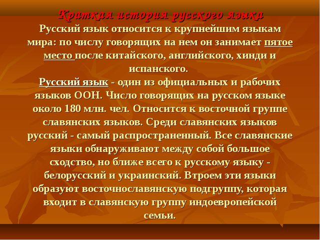 Краткая история русского языка Русский язык относится к крупнейшим языкам мир...