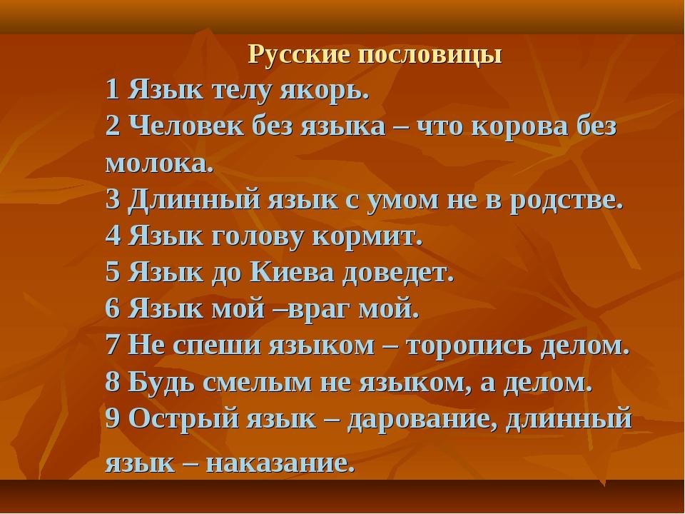 Русские пословицы 1 Язык телу якорь. 2 Человек без языка – что корова без...