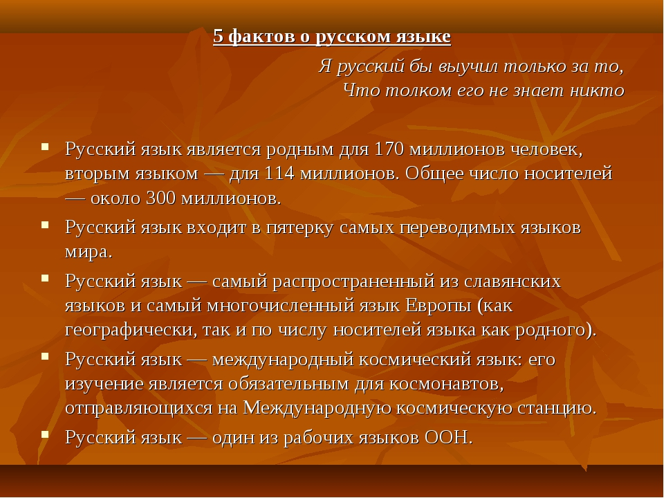 5 фактов о русском языке Я русский бы выучил только за то, Что толком его не...
