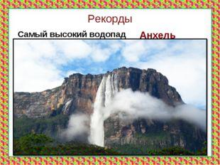 Рекорды Самый высокий водопад Анхель