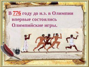В 776 году до н.э. в Олимпии впервые состоялись Олимпийские игры. :
