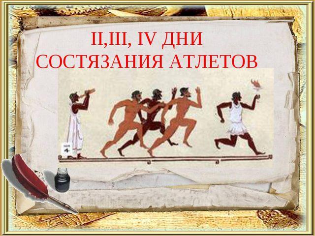 II,III, IV ДНИ СОСТЯЗАНИЯ АТЛЕТОВ