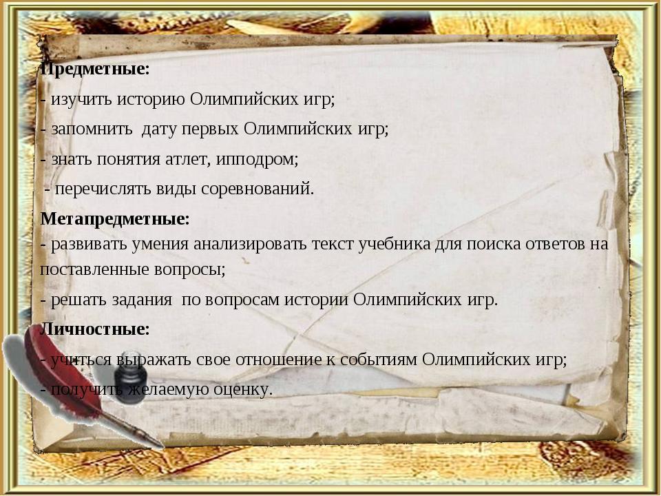 Предметные: - изучить историю Олимпийских игр; - запомнить дату первых Олимпи...