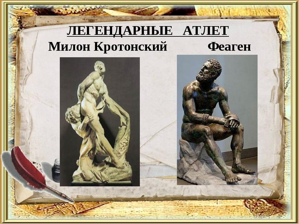 ЛЕГЕНДАРНЫЕ АТЛЕТ Милон Кротонский Феаген