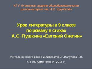 КГУ «Неполная средняя общеобразовательная школа-интернат им. Н.К. Крупской» У