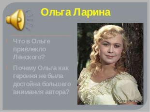 Ольга Ларина Что в Ольге привлекло Ленского? Почему Ольга как героиня не была