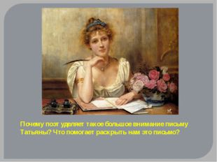 Почему поэт уделяет такое большое внимание письму Татьяны? Что помогает раскр