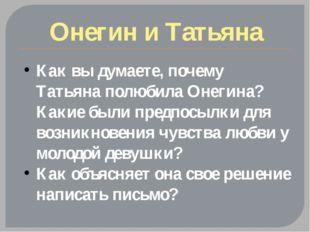 Онегин и Татьяна Как вы думаете, почему Татьяна полюбила Онегина? Какие были