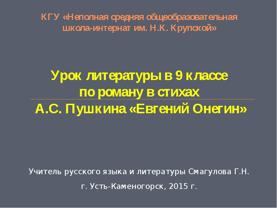 КГУ «Неполная средняя общеобразовательная школа-интернат им. Н.К. Крупской» У...