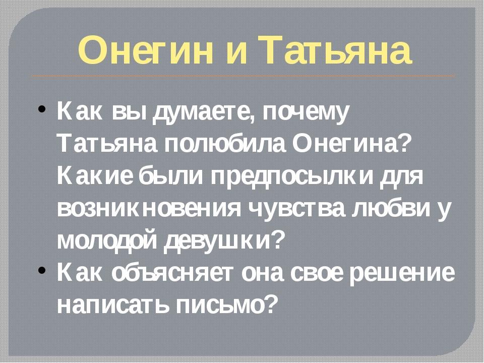 Онегин и Татьяна Как вы думаете, почему Татьяна полюбила Онегина? Какие были...