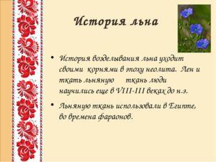 История льна История возделывания льна уходит своими корнями в эпоху неолита