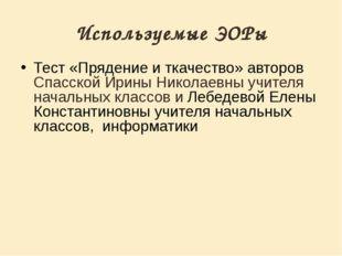 Используемые ЭОРы Тест «Прядение и ткачество» авторов Спасской Ирины Николаев