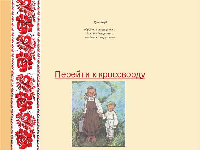 Кроссворд «Орудия и инструменты для обработки льна, прядения и ткачества» Пе...