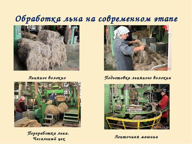 Обработка льна на современном этапе Льняное волокно Подготовка льняного волок...