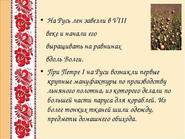 На Русь лен завезли в VIII веке и начали его выращивать на равнинах вдоль Во...