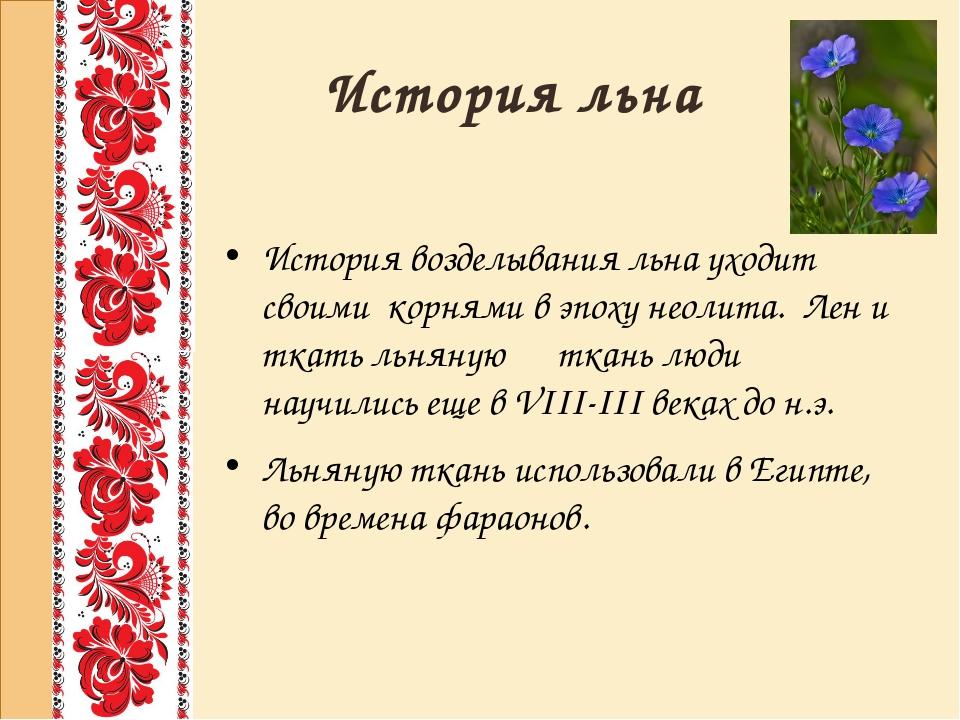 История льна История возделывания льна уходит своими корнями в эпоху неолита...