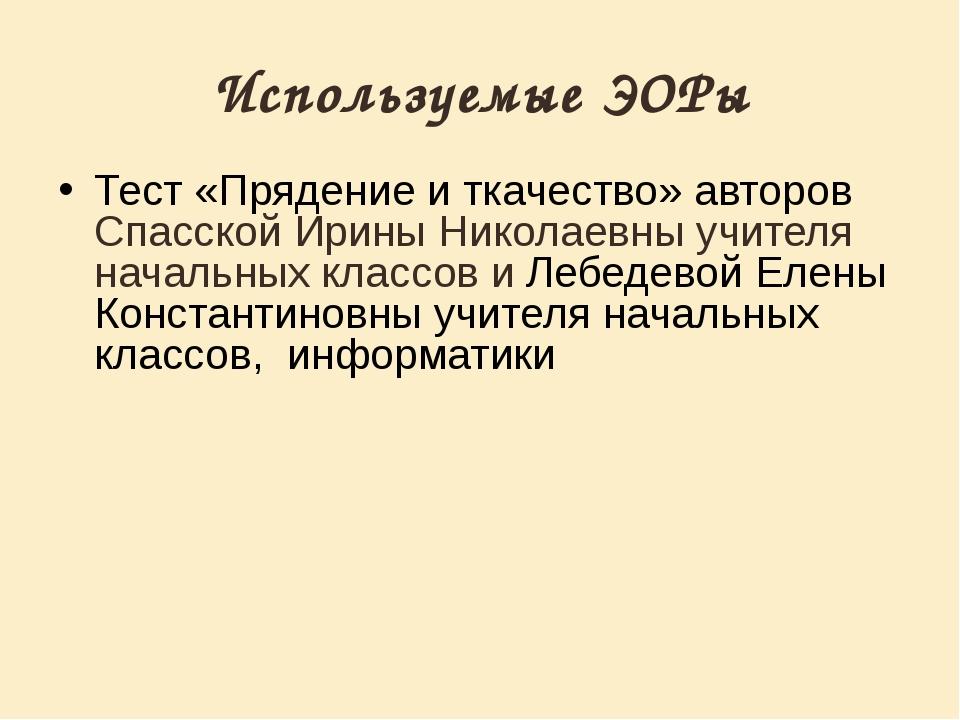 Используемые ЭОРы Тест «Прядение и ткачество» авторов Спасской Ирины Николаев...