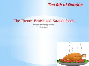 7- сыныпқа арналған сабақ жоспары Ағылшын тілі пәні мұғалімі: Қожахмет Гүлім
