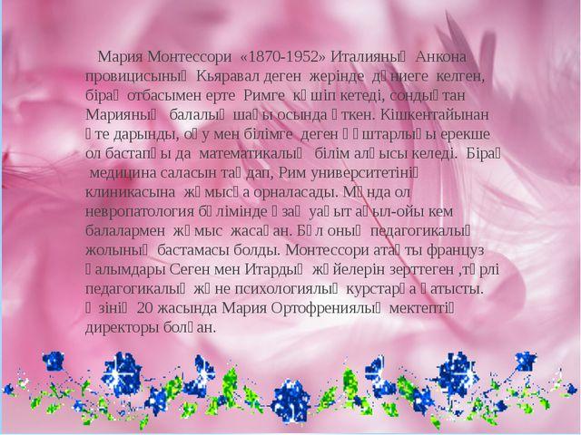 Мария Монтессори «1870-1952» Италияның Анкона провицисының Кьяравал деген же...