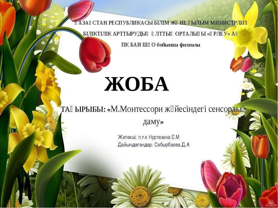 Жетекші: п.ғ.к Нуртазина Е.М Дайындағандар: Сабырбаева.Д.А ЖОБА