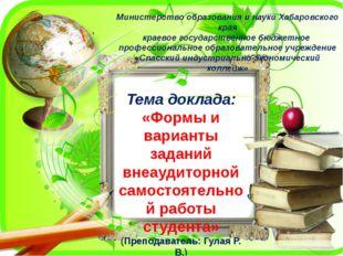 Тема доклада: «Формы и варианты заданий внеаудиторной самостоятельной работы