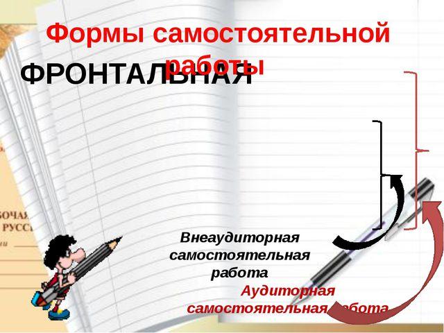 Формы самостоятельной работы Внеаудиторная самостоятельная работа Аудиторная...