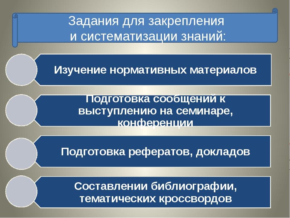 Задания для закрепления и систематизации знаний: