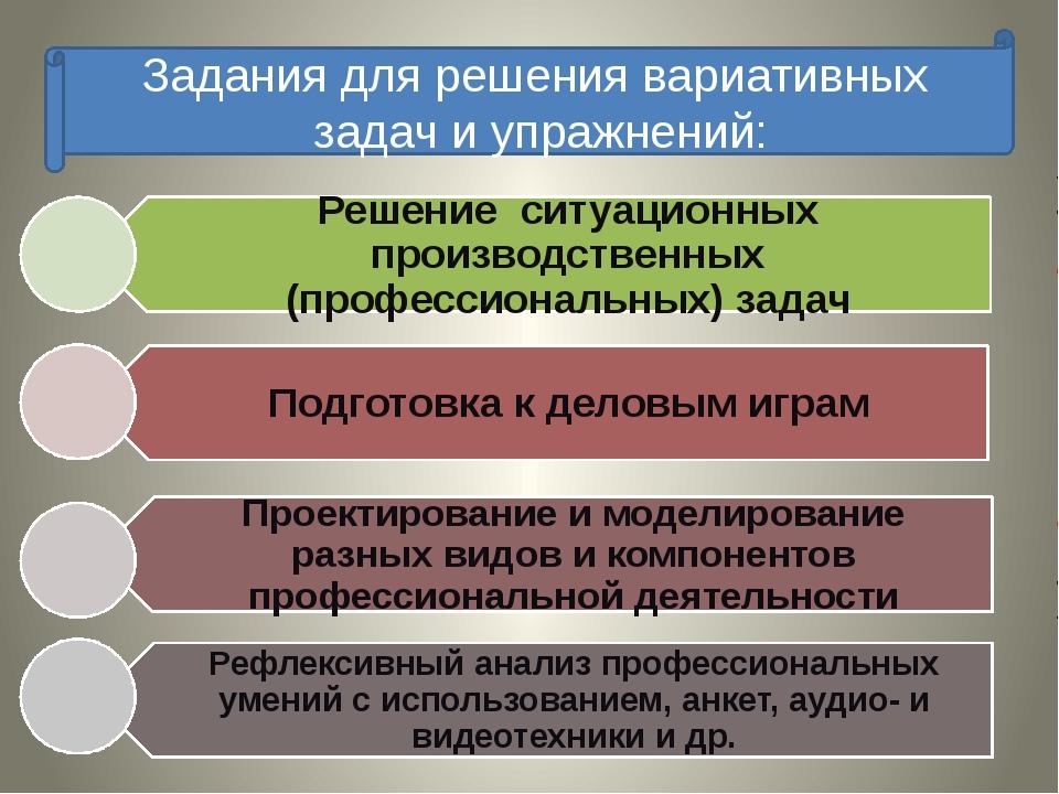 Задания для решения вариативных задач и упражнений: