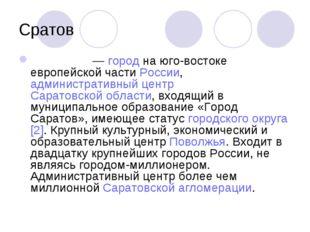 Сратов Сара́тов — город на юго-востоке европейской части России, администрат