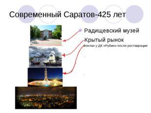 Современный Саратов-425 лет Радищевский музей Крытый рынок Фонтан у ДК «Рубин