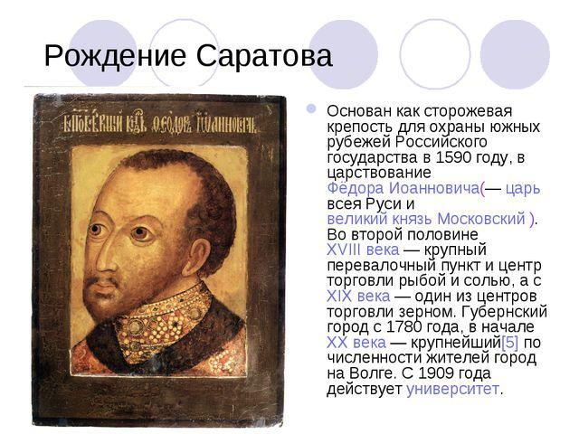 Рождение Саратова Основан как сторожевая крепость для охраны южных рубежей Р...