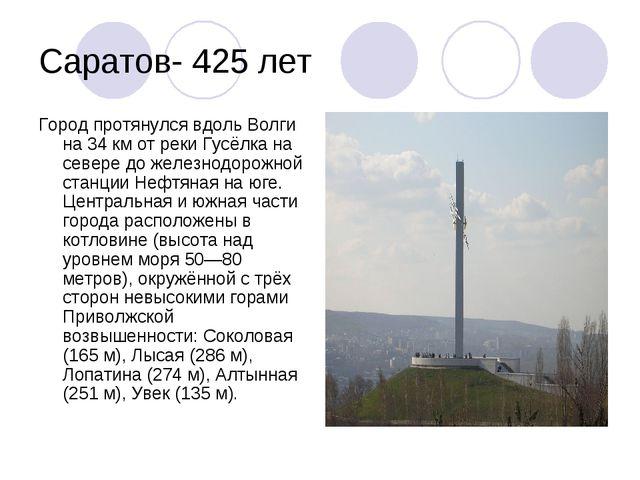 Саратов- 425 лет Город протянулся вдоль Волги на 34км от реки Гусёлка на сев...