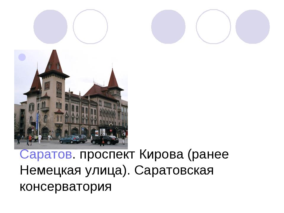 Саратов. проспект Кирова (ранее Немецкая улица). Саратовская консерватория