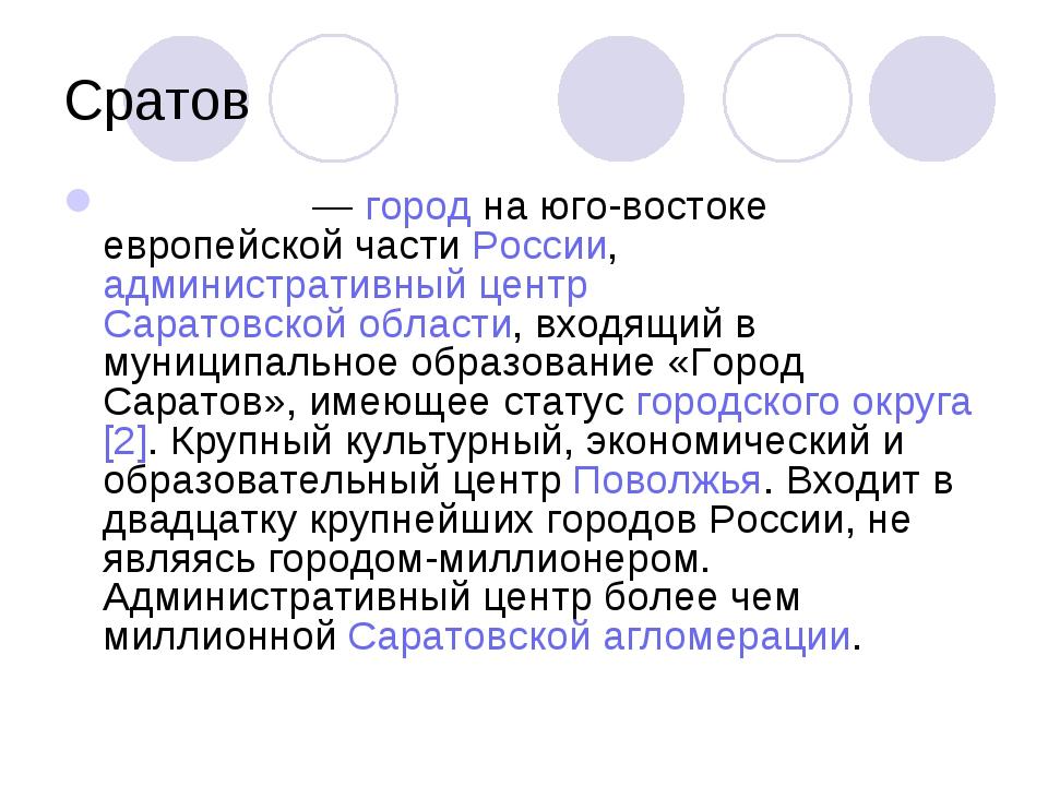 Сратов Сара́тов — город на юго-востоке европейской части России, администрат...
