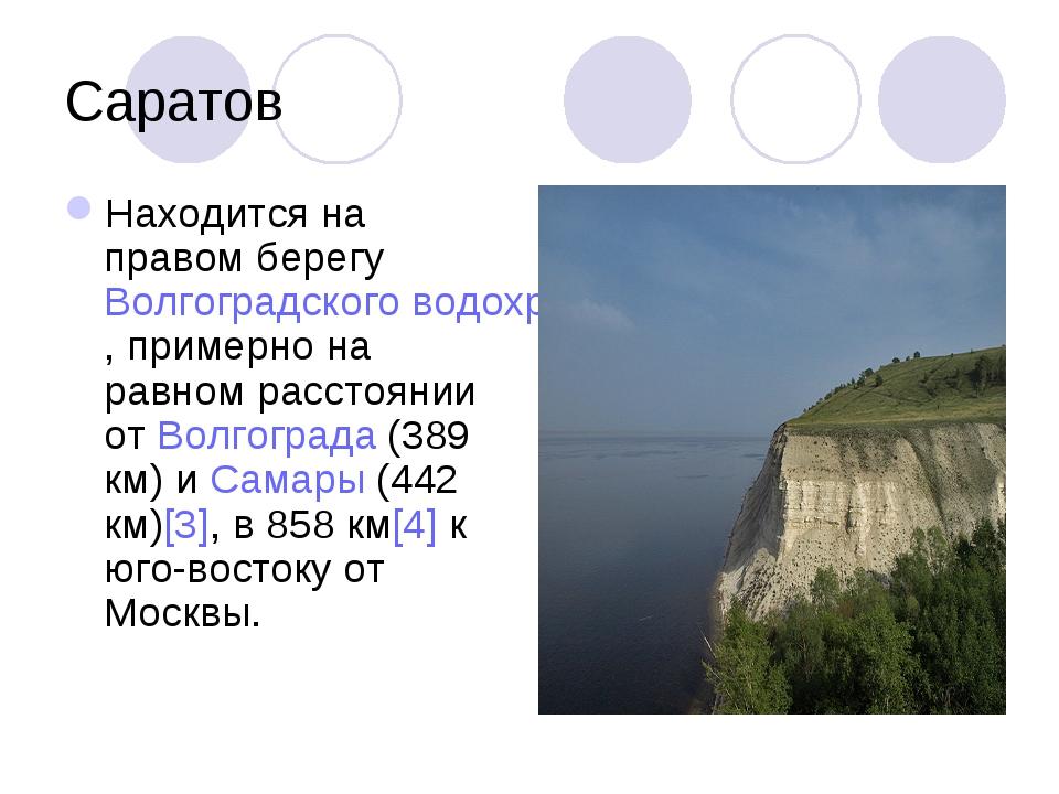 Саратов Находится на правом берегу Волгоградского водохранилища, примерно на...