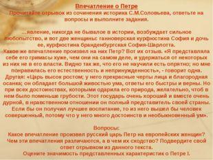 Впечатление о Петре Прочитайте отрывок из сочинения историка С.М.Соловьева, о