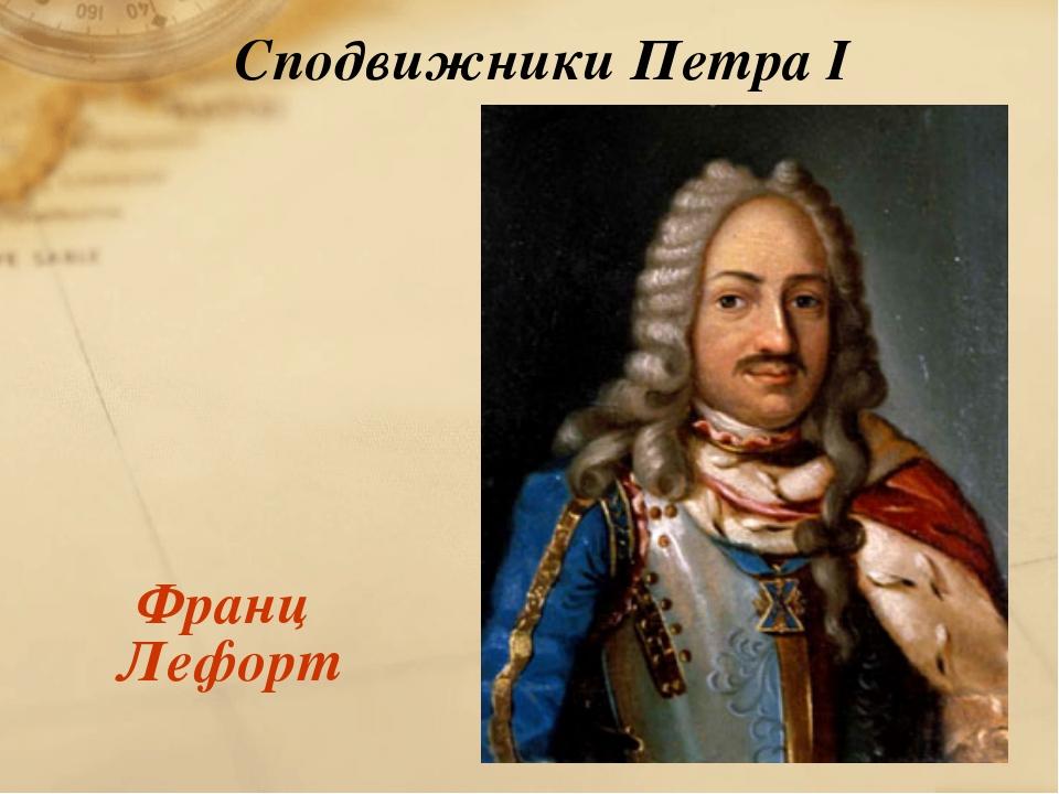 Сподвижники Петра I Франц Лефорт