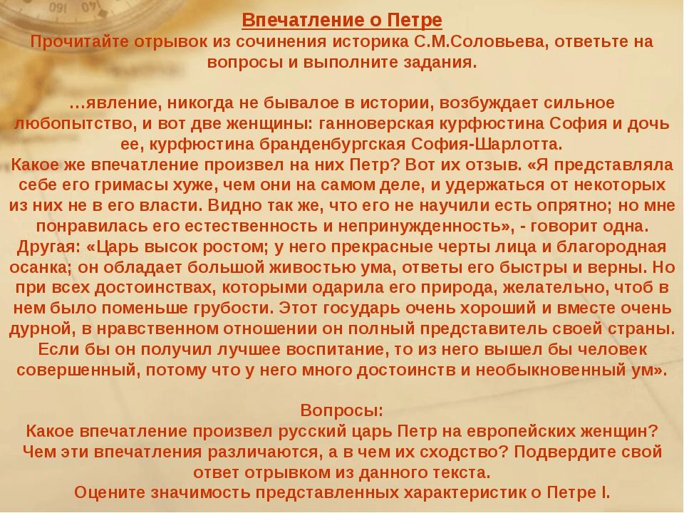 Впечатление о Петре Прочитайте отрывок из сочинения историка С.М.Соловьева, о...
