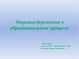 Здоровьесбережение в образовательном процессе Подготовила учитель МБОУ «Кельч