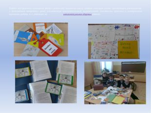 Работа над проектом сплачивает детей и родителей, коллектив класса, создает с