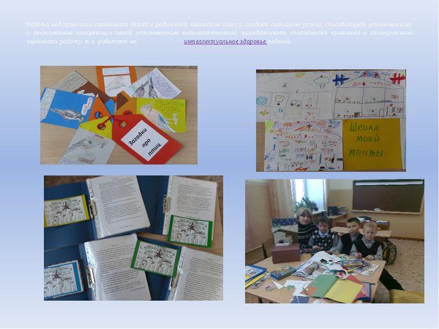 Работа над проектом сплачивает детей и родителей, коллектив класса, создает с...
