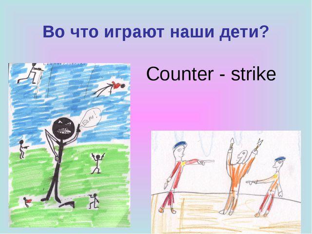 Counter - strike Во что играют наши дети?