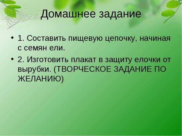 Домашнее задание 1. Составить пищевую цепочку, начиная с семян ели. 2. Изгото...