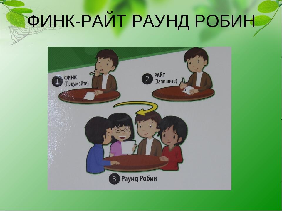 ФИНК-РАЙТ РАУНД РОБИН