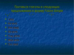 """Поставьте глаголы в следующих предложениях в форму Future Simple """" + """" """" - """""""