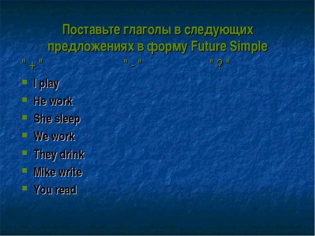 """Поставьте глаголы в следующих предложениях в форму Future Simple """" + """" """" - """"..."""